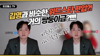 위드스타 편입학원 수강료, 모의고사, 강사추천, 장점,…