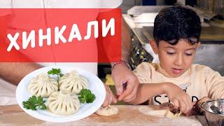Как приготовить хинкали? (Алик учит сына готовить)