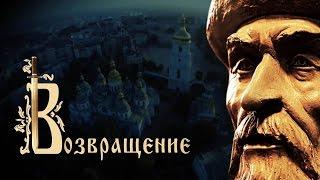 """Док.\фильм """"ВОЗВРАЩЕНИЕ"""" (трейлер)"""