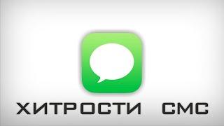 Хитрости в приложении СМС. iPhone