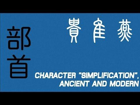 [關於康熙部首05] Chinese simplification, ancient and modern.