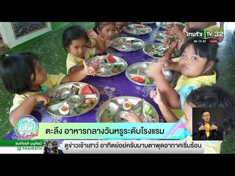 ตะลึง อาหารกลางวันหรูระดับโรงแรม | 23-12-61 | ข่าวเช้าไทยรัฐ เสาร์-อาทิตย์