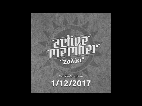"active member - Μην ψωνίζεσαι - Official Audio (from upcoming new double album ""Ζαλίκι"")"