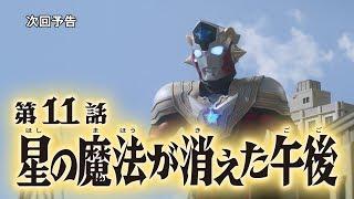 """【監督コメント付】『ウルトラマンタイガ』次回予告 第11話「星の魔法が消えた午後」 """"ULTRAMAN TAIGA"""" episode11 Preview + Director interview !!"""