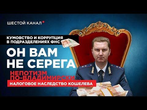 Кумовство и коррупция в ФНС. Налоговое наследие Сергея Кошелева?
