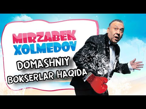 Mirzabek Xolmedov - Domashniy Bokserlar Haqida | Мирзабек Холмедов - Домашний боксёрлар хакида