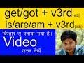 GET/GOT + V3RD(adj)/ IS/ARE/AM + V3RD(adj)