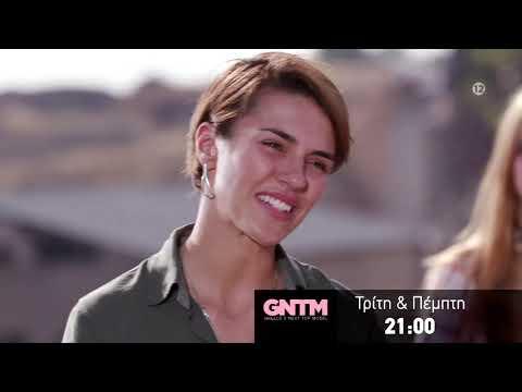 GNTM2 - trailer Τρίτη 10.12.2019