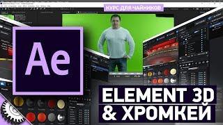 Elements 3d и альфа канал. Проблемы с хромакеем