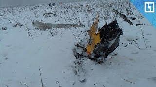 Упал самолет АН-148 в Подмосковье. Последние новости LIVE