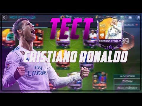 ТЕСТ RONALDO 91 | КАПИТАН КН | FIFA MOBILE 18