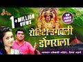 Rohiti Ungavali Dongrala | Sonali Bhoir | Shiva Mhatre | Swapnil Kadu 9930438830