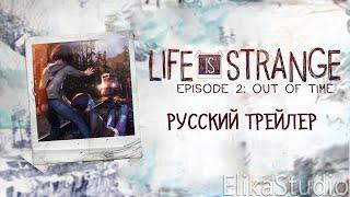 Life is Strange: Эпизод 2