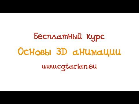 Бесплатный онлайн курс «Основы 3D анимации» - Вступление