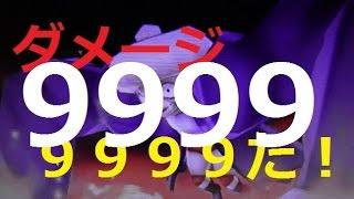 妖怪ウォッチバスターズ ダメージ 9999を確実 に出す方法
