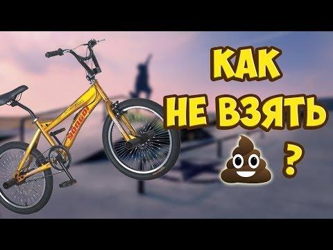 КАК ВЫБРАТЬ Б/У BMX?  (feat. FearBee)