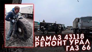 Ремонт КАМАЗ 6х6, продали экскаватор! Урал и Газ 66.