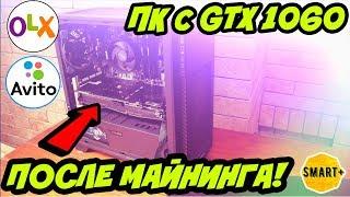 AMD Ryzen 5 2400G + GTX 1060 ПОСЛЕ МАЙНИНГА! Тащит?!