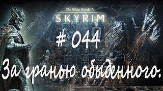 Прохождение Скайрим #044 - За гранью обыденного/TES V: Skyrim Special Edition/ Легенда