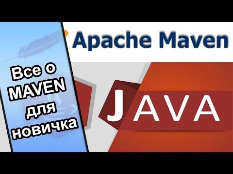 Maven все что нужно знать новичку Java программисту.