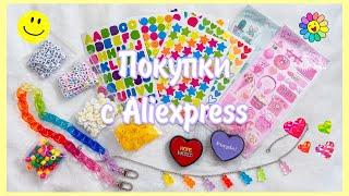 КЛАССНЫЕ ТОВАРЫ С AlIEXPRESS | покупки для творчества, аксессуары, украшения, k-pop