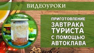 Приготовление завтрака туриста в Автоклаве. Видеоурок.