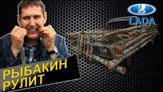 Рыбакин Рулит - ВАЗ 2104