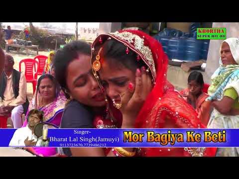 Hamar beti ego bidayi song 2018 hd new hit khortha superhit hd