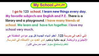 تعبير مختصر عن المدرسة بالإنجليزي Mr Aaaf Youtube