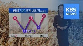 [날씨] 찬바람 불며 쌀쌀…내일 아침 서울 1도 / K…