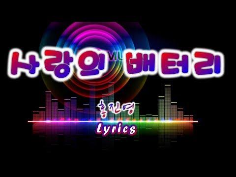 사랑의 배터리 – 홍진영 with Lyrics