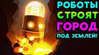 РОБОТЫ СТРОЯТ ГОРОД ПОД ЗЕМЛЕЙ! - Deep Town: Mining Factory