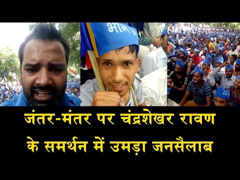जंतर-मंतर पर चंद्रशेखर रावण के समर्थन में उमड़ा जनसैलाब/HUGE PROTEST AT JANTAR-MANTAR