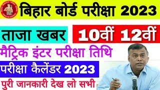 Bihar Board 10th 12th Exam Date 2021, मैट्रिक इंटर परीक्षा तिथि 2021, BSEB 10th 12th Exam Routine 👍