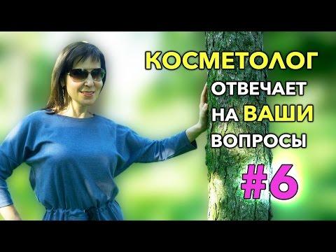 ОТВЕТЫ #6 - Термальная вода, Мужская косметика, Витамин D, Дегтярное мыло, Молочко для лица, Составы