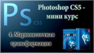 Photoshop CS5 - 4.Марионеточная трансформация