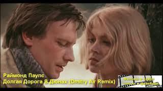 Раймонд Паулс Долгая Дорога В Дюнах (Dmitry Air Remix)