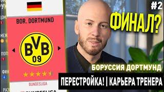 ПЕРЕСТРОЙКА | БОРУССИЯ ДОРТМУНД | FIFA 20 | КАРЬЕРА ТРЕНЕРА | ЧАСТЬ 2