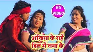 अंखिया के राहे मन में समां के | Bhojpuri HD | Ankhiyan KE Rahen Dil Men Sama Ke| PREM PYAR ME
