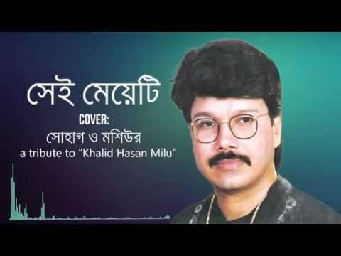 Sei Meyeti   Khalid Hasan Milu   Cover - Sohag & Mosiur