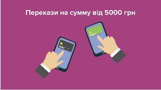 Як без проблем переказати 5000 грн