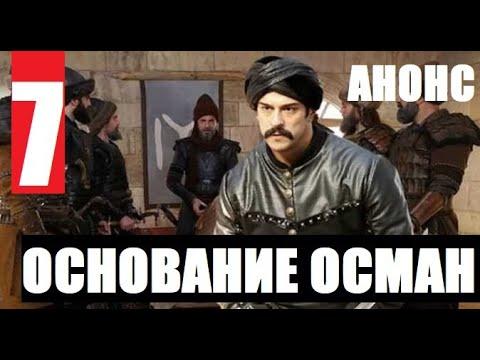ОСНОВАНИЕ ОСМАН 7СЕРИЯ РУССКАЯ ОЗВУЧКА.АНОНС И ДАТА ВЫХОДА