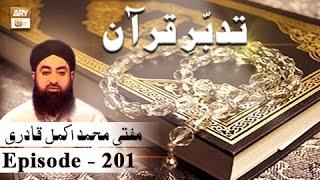 Tadabur-e-Quran Ep 201 - Tafseer-e-Surah Anfal  - ARY QTV