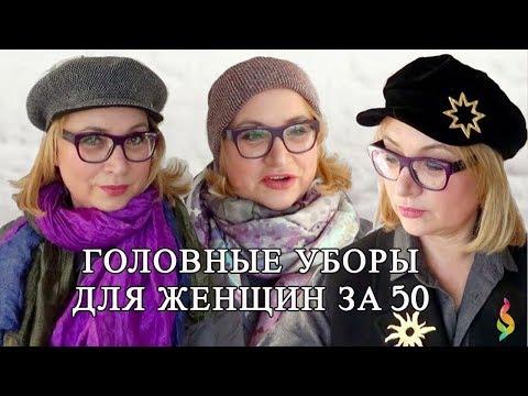 ГОЛОВНЫЕ УБОРЫ ДЛЯ ЖЕНЩИН 40-50 ЛЕТ ФОТО МОДНЫЕ ЖЕНСКИЕ ШАПКИ ЛУЧШИЕ ... d785c08377b19