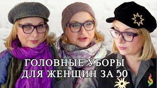видео Женские зимние шапки