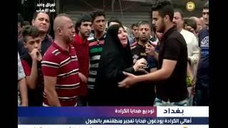 بالفيديو ابناء الكرادة يودعون ضحاياهم تحت أصوات قرع الطبول