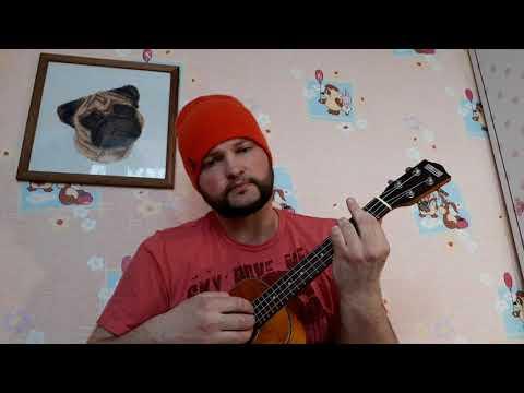 Смотреть клип Rammstein - Mutter (аккустическая версия на укулеле) онлайн бесплатно в качестве
