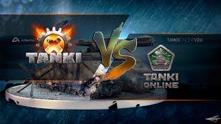 Танки Х или Танки Онлайн | Tanki X vs Tanki Online, сравнение игр, что лучше?