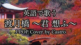 今回は倉木麻衣さんの「渡月橋」を英語で歌いました! アジアンな曲調は...