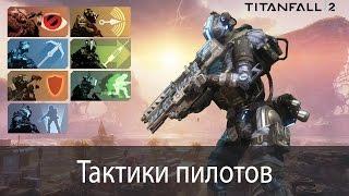 Тактики пилотов  Titanfall 2